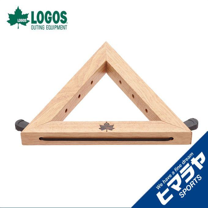 ロゴス LOGOS 調理器具 なべ敷きトライアングル 81280000