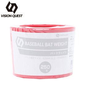 野球 トレーニング用品 バットリング250g VQ550411G13 ビジョンクエスト VISION QUEST