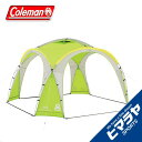 コールマン Colemanサンシェード タープドームシェルター/360 サイドウォール付2000031583ビーチテントアウトドア キャンプ レジャー