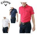 キャロウェイ Callaway ゴルフ メンズ リバーシブル鹿の子半袖ポロ 241-7157510 ランキングお取り寄せ