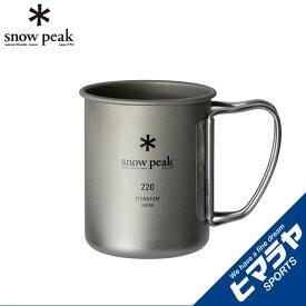 スノーピーク マグカップ チタンシングルマグ 220 MG-141 snow peak