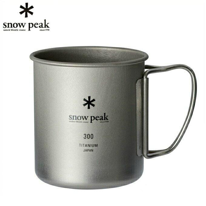 【店内全品ポイント5倍以上 9/20 0:00〜9/20 23:59】 スノーピーク snow peak 食器 チタンシングルマグ 300 MG-142