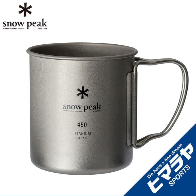 【エントリーでポイント14倍 12/16 20:00〜23:59】 スノーピーク snow peak 食器 チタンシングルマグ 450 MG-143