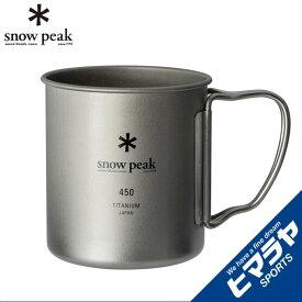 スノーピーク マグカップ チタンシングルマグ 450 MG-143 snow peak