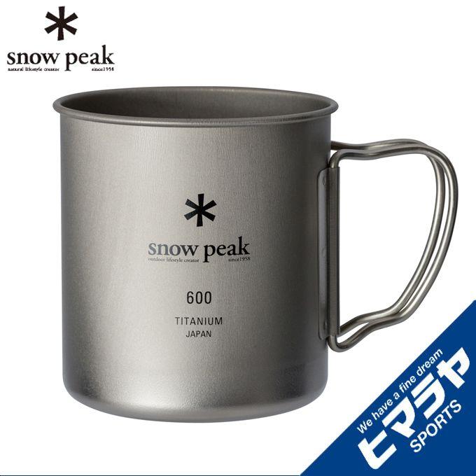 スノーピーク snow peak 食器 チタンシングルマグ 600 MG-144