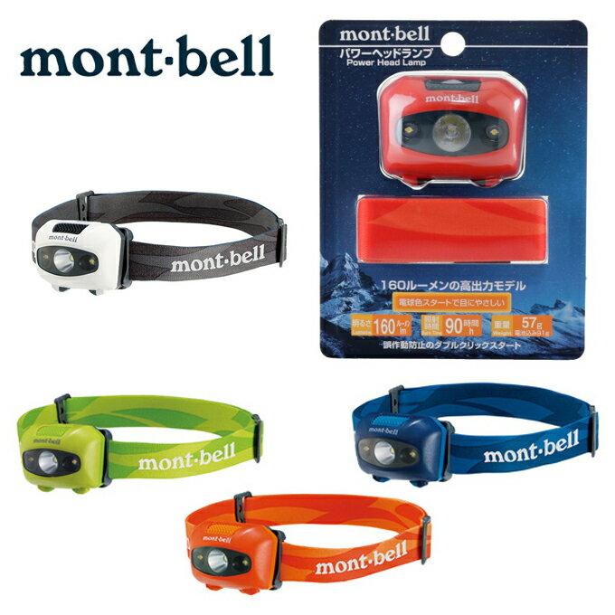 モンベル ヘッドライト パワー ヘッドランプ 1124586 mont bell mont-bell