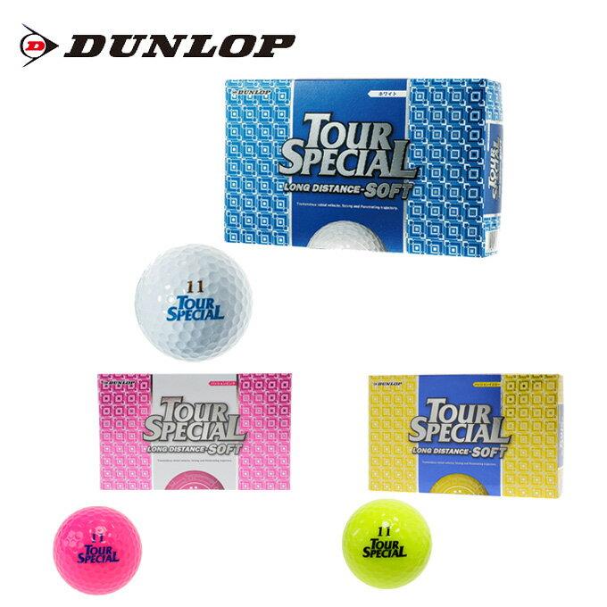 ダンロップ DUNLOP ゴルフボール 1ダース 15個入 ツアースペシャルLD-S