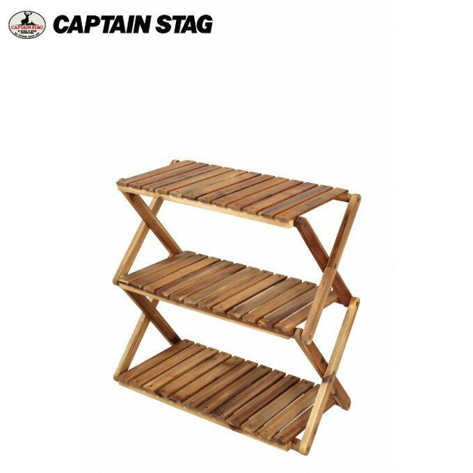キャプテンスタッグ CAPTAIN STAG キャンプ ラック CSクラシックス 木製3段ラック<600> UP-2543