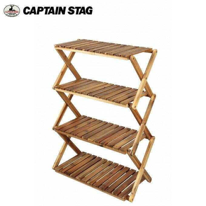 キャプテンスタッグ CAPTAIN STAG キャンプ ラック CSクラシックス 木製4段ラック<600> UP-2544
