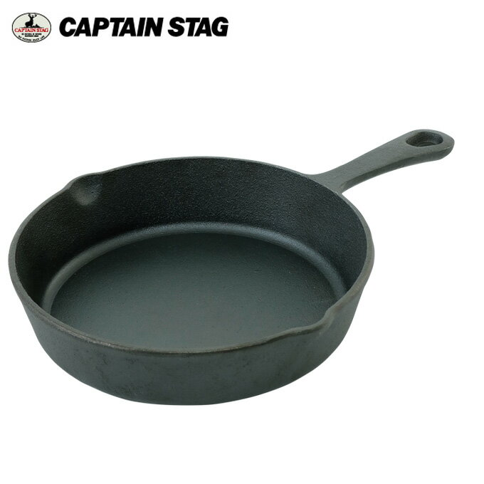 キャプテンスタッグ CAPTAIN STAG 調理器具 スキレット スキレット 20? UG-3028