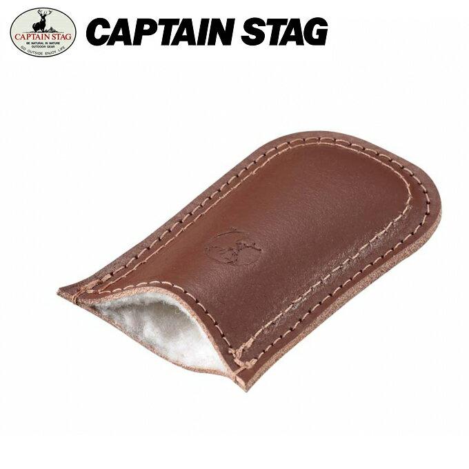 キャプテンスタッグ CAPTAIN STAG 調理器具 スキレット レザーハンドルカバー ブラウン UG-3041