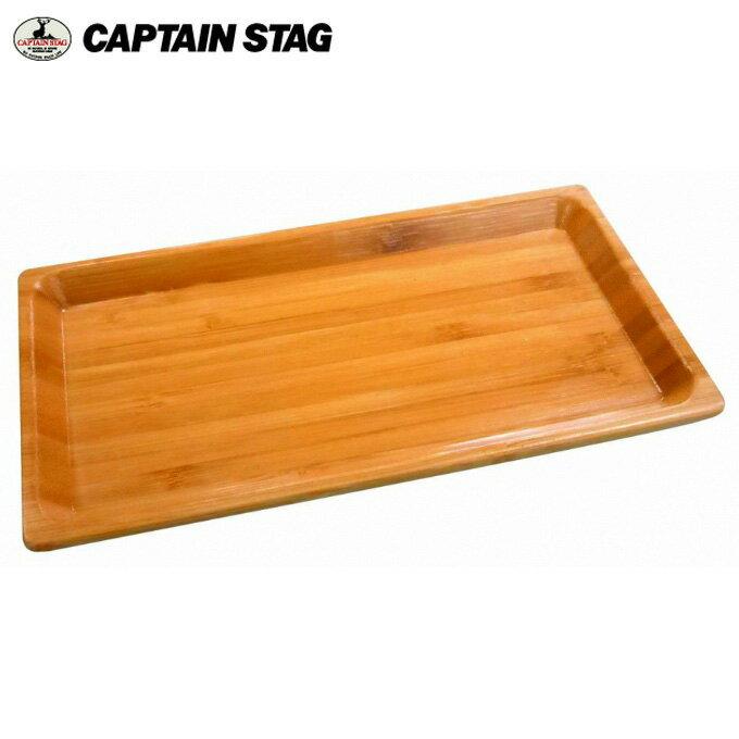【5,000円以上購入でクーポン利用可能 5/30 23:59まで】 キャプテンスタッグ CAPTAIN STAG 食器 TAKE-WARE 角型プレート21cm UP-2538