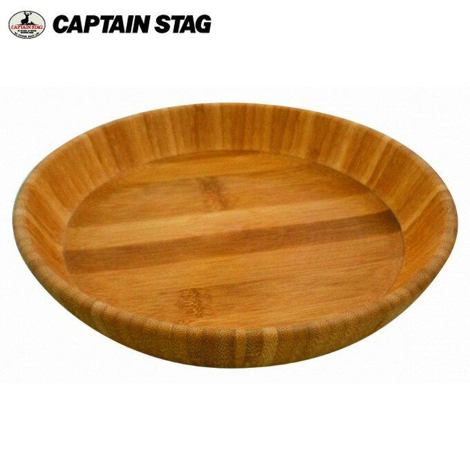 キャプテンスタッグ CAPTAIN STAG 食器セット 皿 TAKE-WARE 深型丸型プレートφ23cm UP-2536