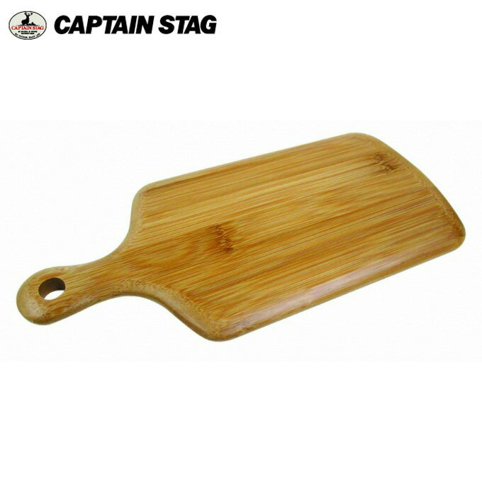 キャプテンスタッグ CAPTAIN STAG 食器 TAKE-WARE 角型カッティングボード29cm UP-2547