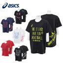 アシックス asics バスケットボール ジュニア 半袖プラクティスTシャツ XB017X