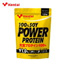 ケンタイ ダイエット フィットネス 100%SOY パワープロテイン プレーンタイプ 1.2kg 袋 K1210 ボディメイク トレーニ…