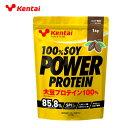 ケンタイ ダイエット フィットネス 100%SOY パワープロテイン ココア風味 1kg袋 K1211 ボディメイク トレーニング 高…