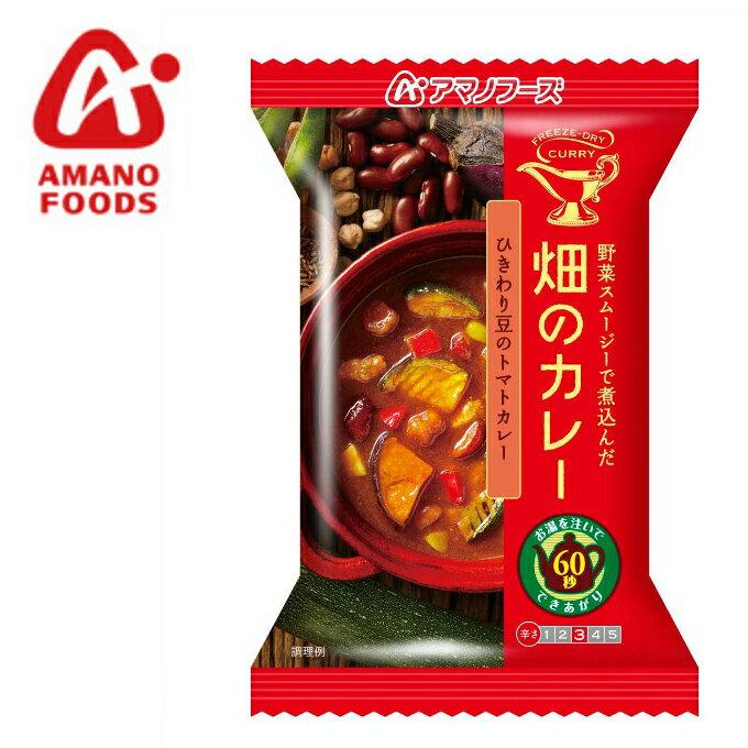 アマノフーズ amano foods食品 フリーズドライ畑のカレー ひきわり豆のトマトカレーアマノ 79370