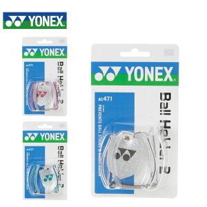 ヨネックス テニス アクセサリ ボールホルダー2 AC471 YONEX