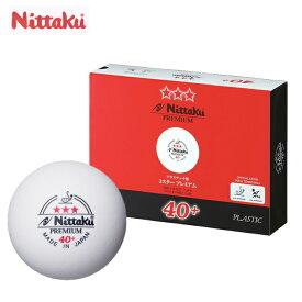 ニッタク Nittaku 卓球ボール プラ3スタープレミアム NB-1301