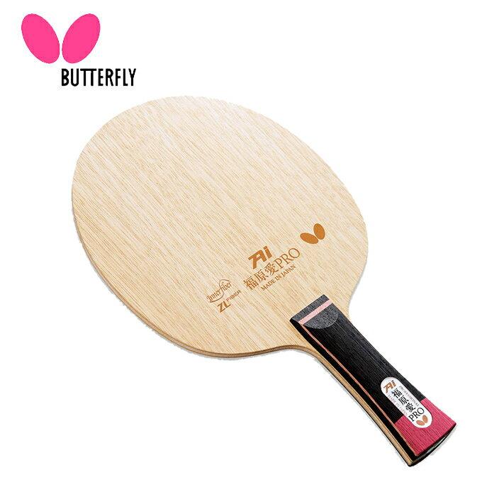 バタフライ Butterfly 卓球ラケット シェークタイプ福原愛プロ ZLF FL36671