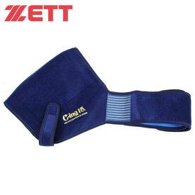 ゼット ZETT 野球 アイシング 肩 C-ing15 アイシングサポーター 肩用 AIC5200