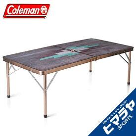 【ポイント3倍 8/19 9:59まで】 コールマン アウトドアテーブル 120cm ILリビングテーブル 120 モザイクウッド 2000032521 インディゴレーベルシリーズ Coleman