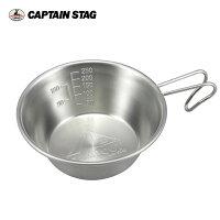 キャプテンスタッグCAPTAINSTAGアウトドアマグカップキャンプアウトステンレスシェラカップ320mlUH-17