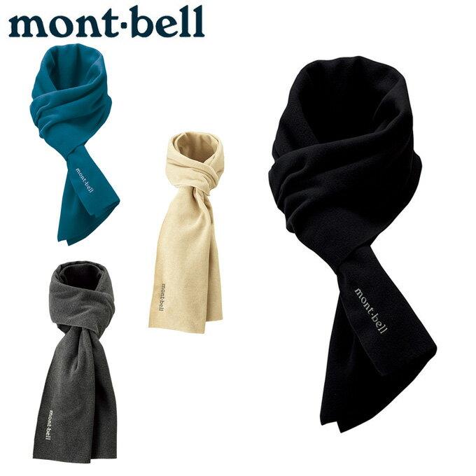 モンベル トレッキング アクセサリー メンズ レディース シャミース マフラー 1118163 mont bell mont-bell