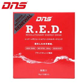 【ポイント20倍 7/26 9:59まで】 DNS スポーツドリンク 粉末 R.E.D. 500ml用粉末 10袋セット D11000340905