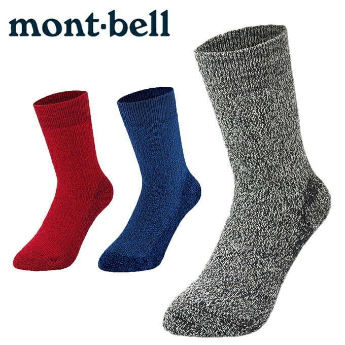 モンベル トレッキングソックス メンズ レディース メリノウール アルパイン ソックス 1118418 mont bell mont-bell
