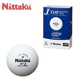 ニッタク Nittaku 卓球ボール ジャパントップ トレ球 NB-1360