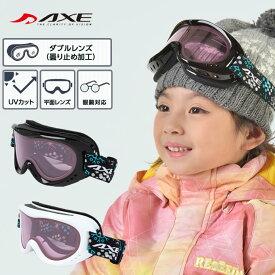 スキー スノーボード ゴーグル ジュニア キッズ 眼鏡対応 AX260-WD アックス AXE