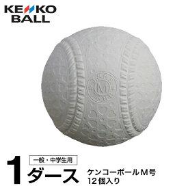 ナガセケンコー NAGASE KENKO 野球 軟式ボール M号 メンズ レディース ジュニア ケンコーボールM号ダース 1ダース KENKO-MD