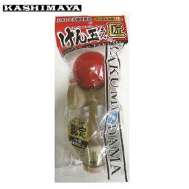 カシマヤ KASHIMAYA おもちゃ けん玉名人 匠 520