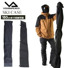 ビジョンピークス スキーケース メンズ レディース 対応スキー板サイズ 〜185cm迄 1本用 VP130801G01 VISIONPEAKS