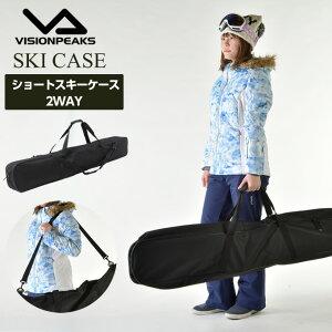 ショートスキーケース メンズ レディース 対応スキー板サイズ 〜125cm迄 1本用 VP130801G02 ビジョンピークス VISIONPEAKS