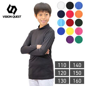 ビジョンクエスト VISION QUEST アンダーウェア 長袖 ジュニア ストレッチハイネックインナー VQ540416H01