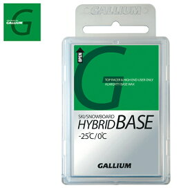 ガリウム ワックス ベースワックス HYBRID BASE100 100g ハイブリット ベース SW2040 GALLIUM