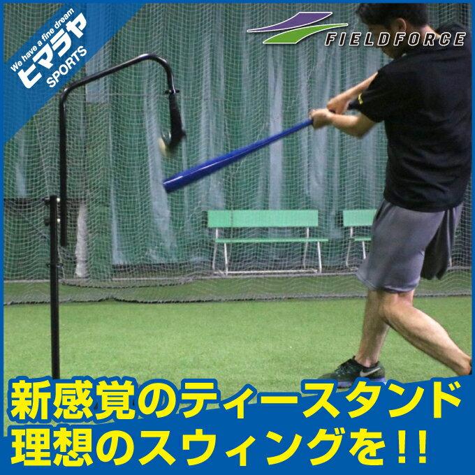フィールドフォース FIELDFORCE 野球 トレーニング用品 スウィングパートナー・バックスピン FBST-300
