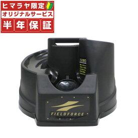 フィールドフォース 野球 トレーニング用品 硬式・軟式兼用トスマシン FTM-240 FIELDFORCE