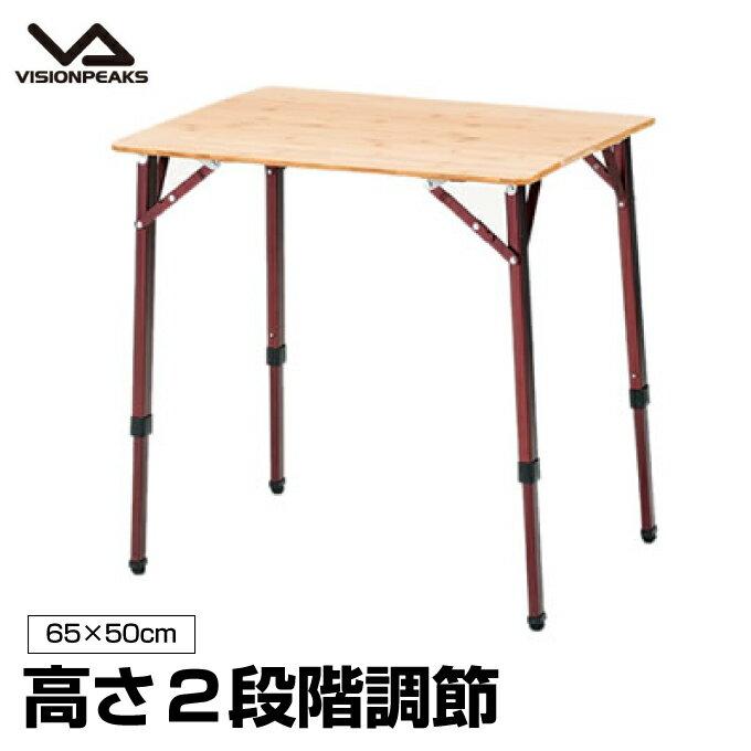 ビジョンピークス VISIONPEAKS アウトドアテーブル 小型テーブル バンブーソリッドコンパクトテーブル VP160402H01