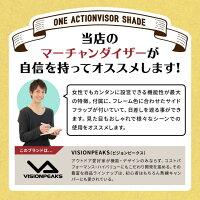 ビジョンピークスVISIONPEAKSワンタッチタープワンアクションバイザーシェード270FVP160201H01