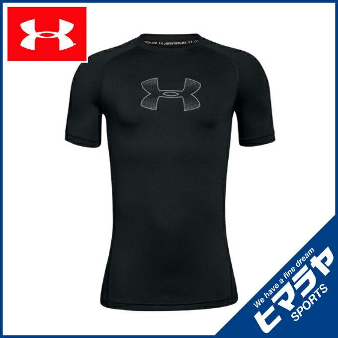 アンダーアーマー Tシャツ 半袖 ジュニア アーマーショートスリーブ トレーニング 半袖ベースレイヤー BOYS ボーイズ 1289957-004 UNDER ARMOUR