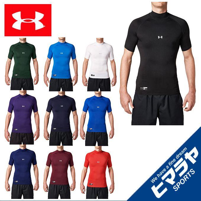 アンダーアーマー 野球 アンダーシャツ 半袖 メンズ ヒートギアアーマーコンプレッションSSモック 1313256 UNDER ARMOUR