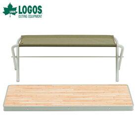 【ポイント10倍 7/26 9:59まで】 ロゴス アウトドアテーブル 大型テーブル Life カートオンテーブルベンチ ライフ 84720718 LOGOS