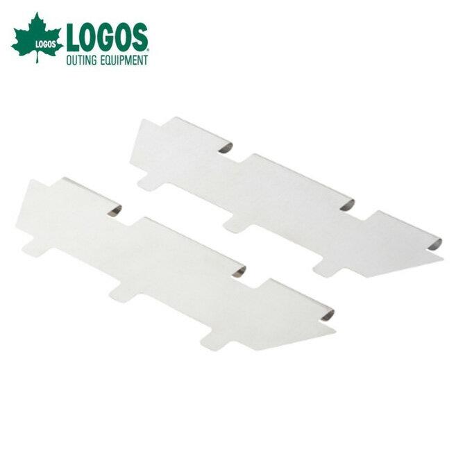 ロゴス LOGOS 鉄板 単品 チャコールデバイダーL for ピラミッド 2pcs 81064168
