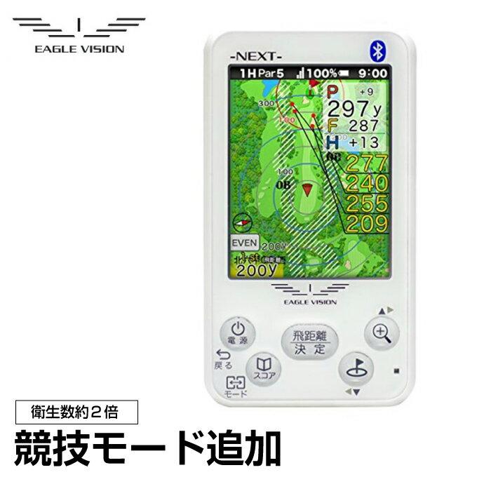 イーグルビジョン EAGLE VISION NEXT EV-732 イーグルビジョン ネクスト GPS ナビ ゴルフナビ