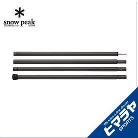 スノーピーク テントポール ウイングポールブラック 280cm TP-001BK