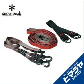 スノーピーク タープアクセサリー ロングデイジー UG-550